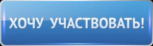 images_knopka-hochu-uchastvovat-300x91
